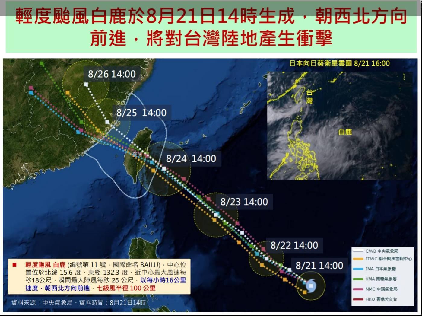 輕颱白鹿將對台灣造成衝擊!